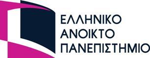 Ελληνικό Ανοικτό Πανεπιστήμιο - ΕΑΠ