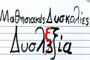 dyslexia-2