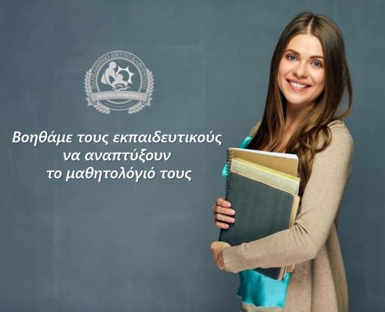 Ιδιαίτερα μαθήματα - Ανάπτυξη μαθητολογίου
