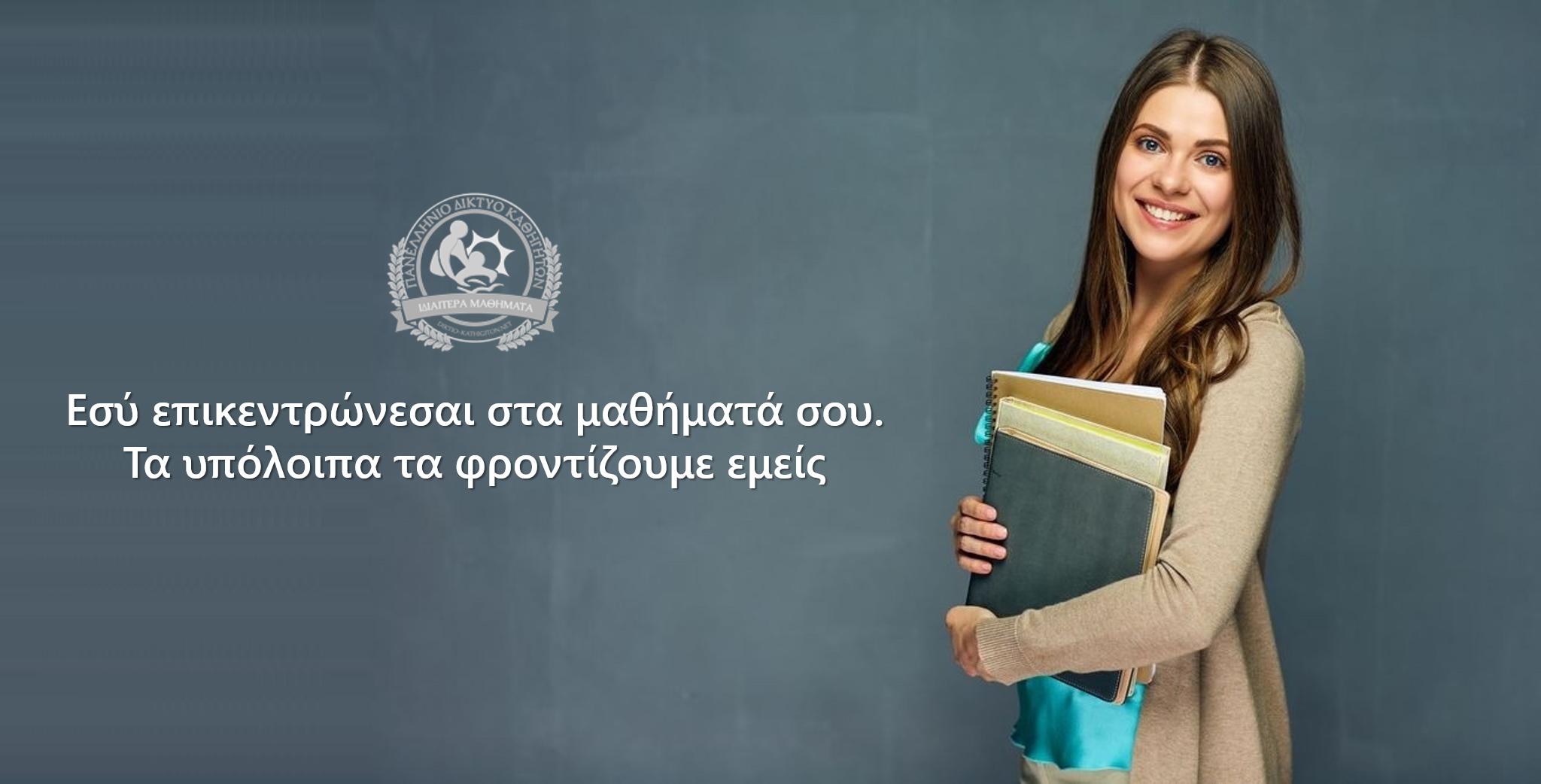 Μέτρα στήριξης για τους εκπαιδευτικούς από το Πανελλήνιο Δίκτυο Καθηγητών