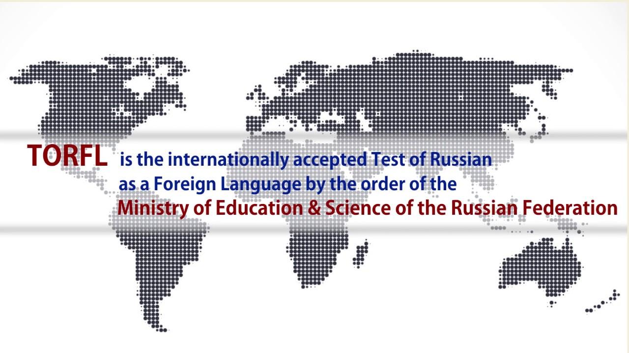 Πιστοποίηση Ρώσικης Γλώσσας TORFL
