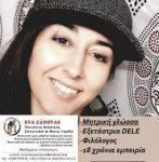 Cánovas Eva – Ισπανικά